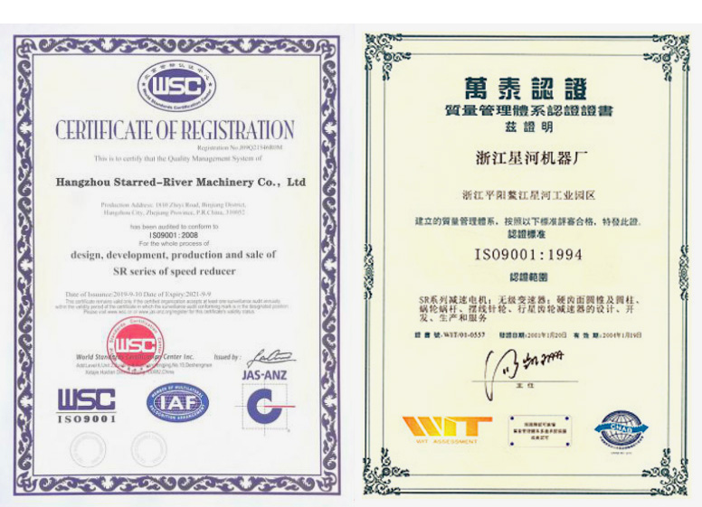 certificate of Hangzhou Starred-River Machinery Co.,Ltd